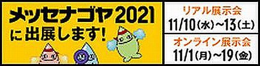 メッセナゴヤ2021に出展します